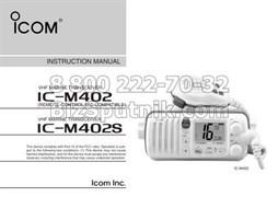 Рация Icom IC-M402